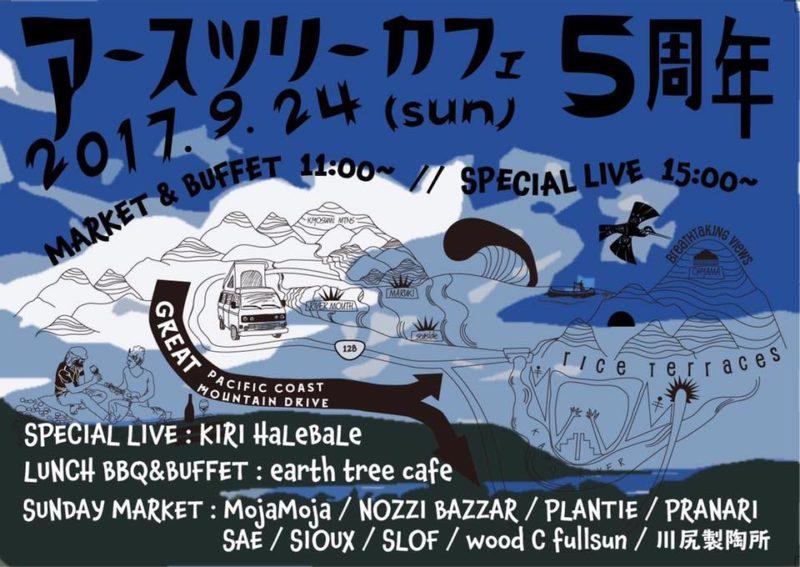 9/24(日)earth tree cafe (アースツリーカフェ) 5周年 パーティに出店します。