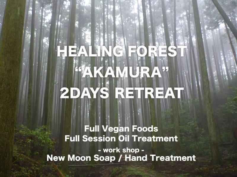 """11/18(土) 19(日) 「Healing Forest """"AKAMURA"""" 2days Retreat」福岡県赤村にて、リトリート開催致します。"""