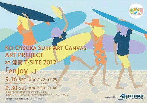 9/16(土) Kei Otsuka Surf Art Canvas ART PROJECT at 湘南 T-site 「enjoy_.」 出店させていただきます。