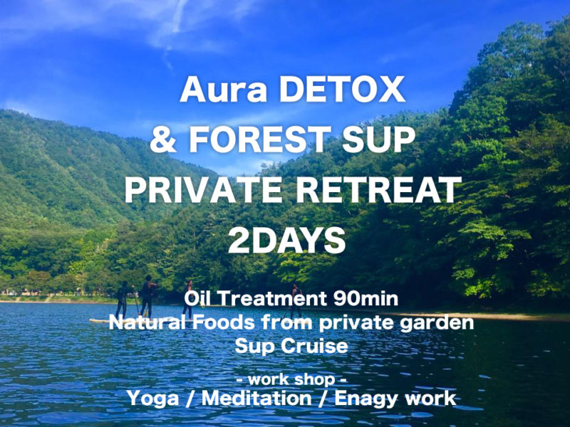 『 Aura Detox & Forest sup Private Retreat 2days @SHIBIREKO 』 5月19日(土)20日(日)