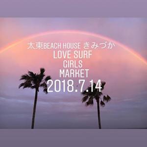 7/14(土)10:00〜 Love Surf Girls Market 2018 @Taito Chiba 海の家きみづか