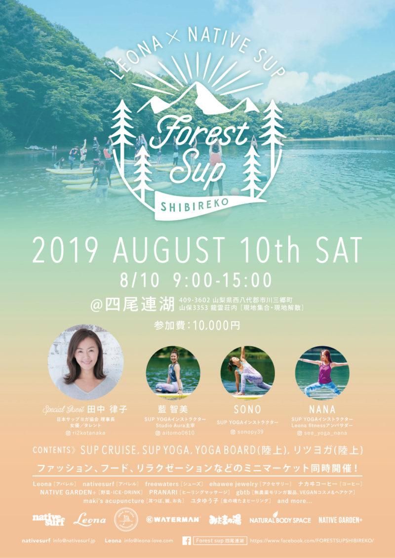 8/10(土) FOREST SUP 2019@shibireko presented by NATIVE SURF &LEONA にて出店させていただきます。