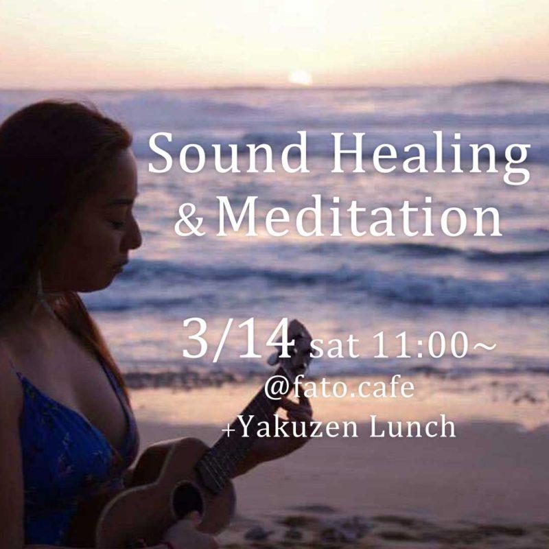 SOUND HEALING & MEDITATION 3月14日(土) @fato.cafe with キリハレバレ