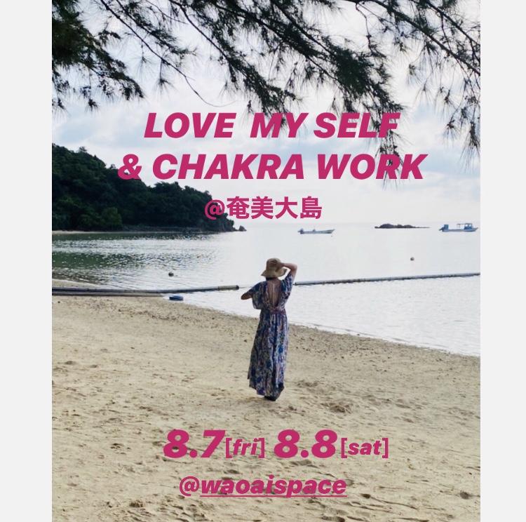 8.7(fri) 8(sat) 奄美大島にて、Love my self & Chakra のヨガニードラ、シンギングボールセッションさせていただきます。